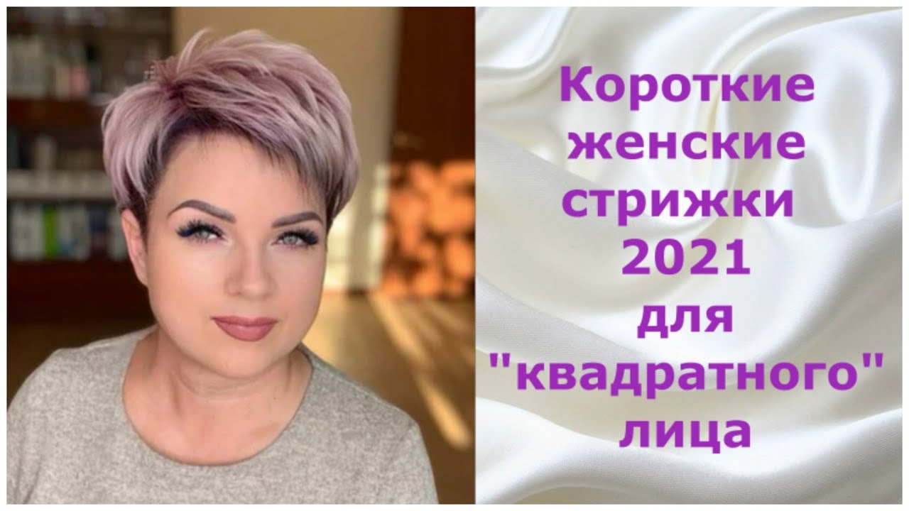 "Короткие женские стрижки 2021 для ""квадратного"" лица/Short women's haircuts 2021 for a ""square"" face"