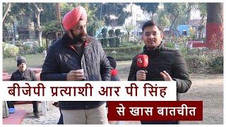Delhi Elections 2020: Rajender Nagar से बीजेपी प्रत्याशी RP Singh से खास बातचीत