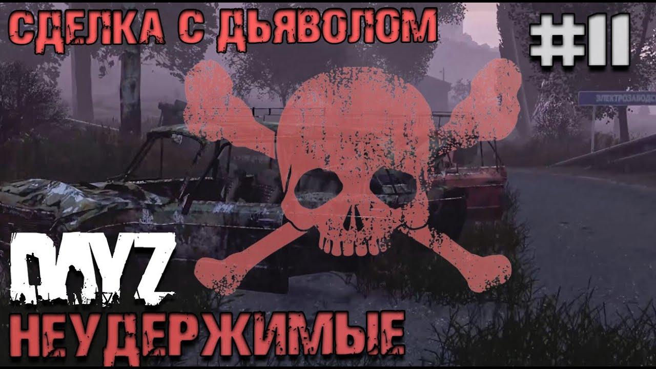 СДЕЛКА С ДЬЯВОЛОМ . DAYZ НЕУДЕРЖИМЫЕ #11
