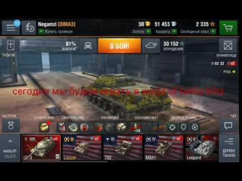 Подарки world of tanks blitz на 26