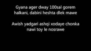 Ziad Asaad - Lem bebora - Lyrics