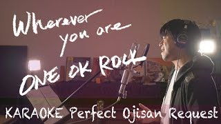 Request+++ 「Wherever you are」ONE OK ROCK  カラオケ100点おじさん Unplugged cover フル歌詞