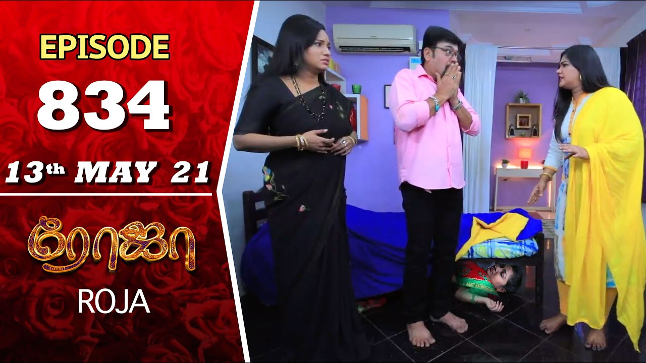 Download ROJA Serial | Episode 834 | 13th May 2021 | Priyanka | Sibbu Suryan | Saregama TV Shows Tamil