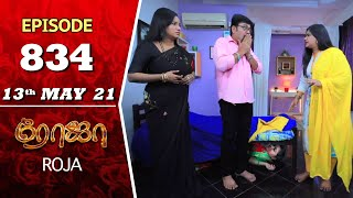 ROJA Serial | Episode 834 | 13th May 2021 | Priyanka | Sibbu Suryan | Saregama TV Shows Tamil