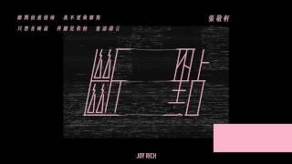 [JOY RICH] [舊歌] 張敬軒 - 斷點