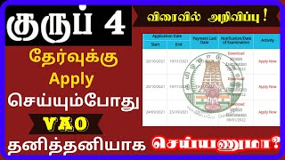 How to apply tnpsc group 4 exam online in tamil 2021 / tnpsc latest news 2021 / Tnpsc today update