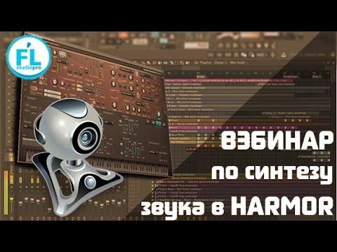 Вэбинар по синтезу звука в Harmor. Онлайн урок как накручивать звук в Harmor