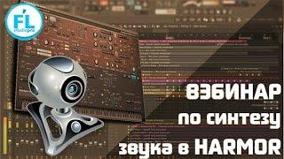 как сделать 3d звук в fl studio