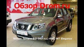 Nissan Terrano 2018 2.0 (143 л.с.) 4WD MT Elegance - видеообзор