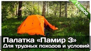 [РВ] Палатка «Памир 3» - обзор палатки для трудных походов