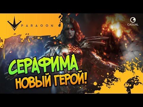 видео: НОВЫЙ ГЕРОЙ! СЕРАФИМА! ☻ paragon ☻ ПРОСТО СМОТРИМ