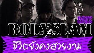 ชีวิตยังคงสวยงาม - Bodyslam ( Karaoke Version )