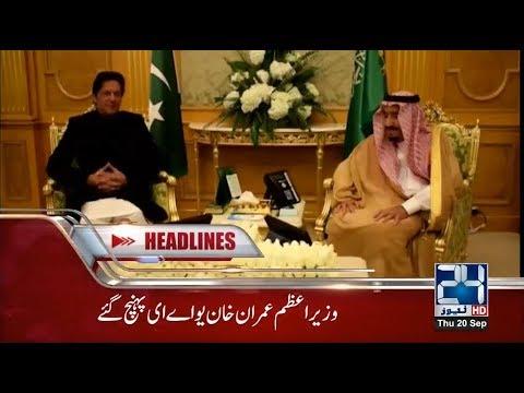 News Headlines | 4:00 AM | 20 Sep 2018 |  24 News HD