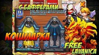2 ЭВО FREE LAVANICA, БАФФЕРЫ В КОМАНДЕ, КОШМАРКА 1...