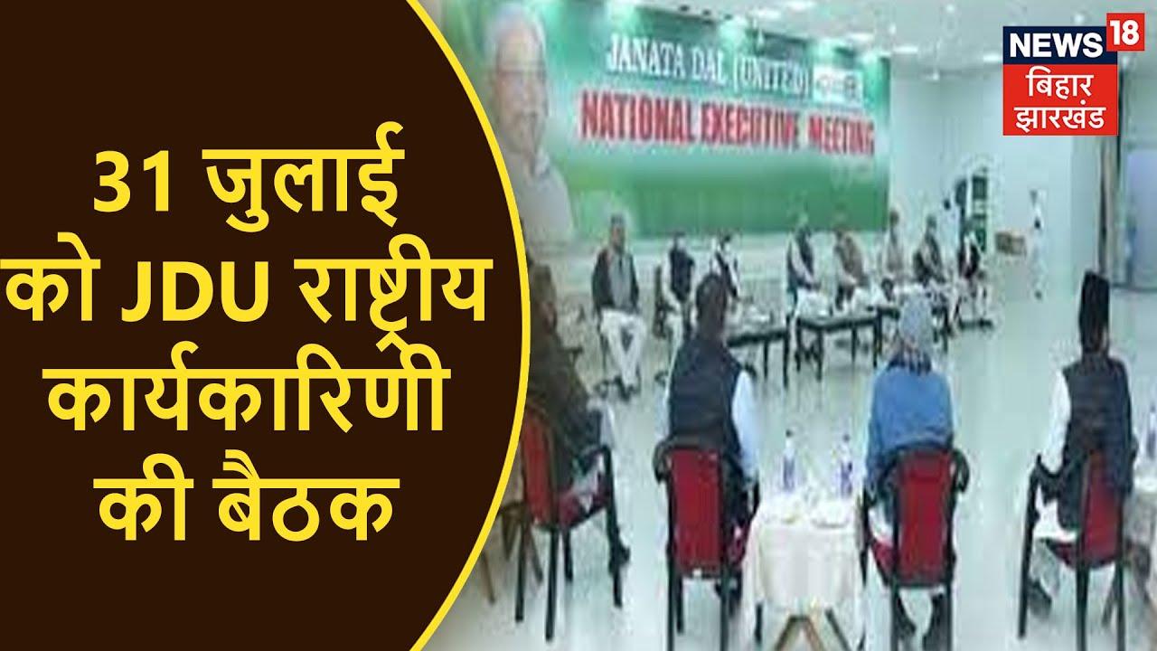 Delhi: 31 जुलाई को JDU राष्ट्रीय कार्यकारिणी की बैठक, सदस्यता अभियान पर होगी चर्चा