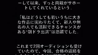 とと姉ちゃん ネタバレ!相楽樹 朝ドラ2回落選でもデビューの秘話が面白...