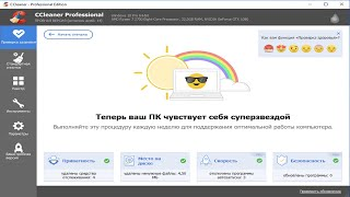 Ccleaner Free : Как очистить и защитить вак ПК с помощью бесплатной программы Ccleaner ?