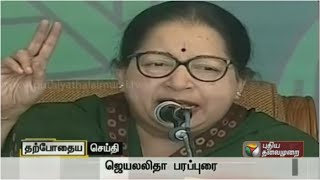 Jayalalithaa speech at election campaign in Dharmapuri | Part I