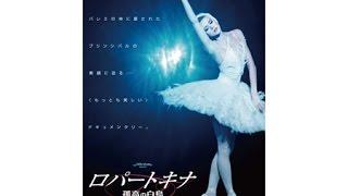 200年以上の伝統を誇るロシアのバレエ団、マリインスキー・バレエのプリ...