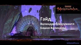 Гайд по боссу Валиндра Шэдоумантл. Башня Валиндры / Neverwinter / GameDorf.ru