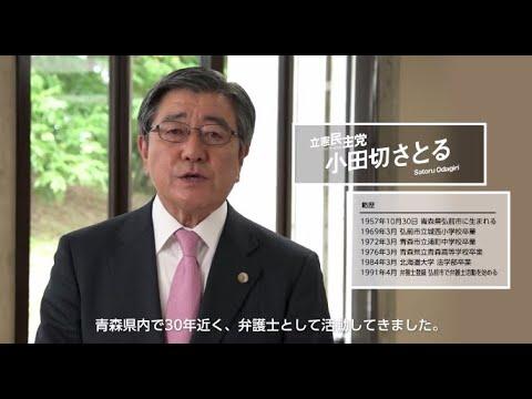 青森 小田切さとる 候補者ムービー - YouTube