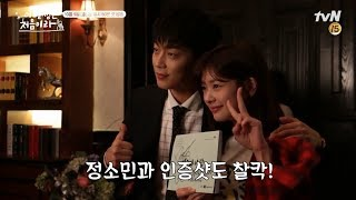 BTS Of 'Because This Is My First Life' Jung So Min, Yoon Do Joon & Yoon So Hee