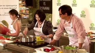 Кулинарный поединок в «Азбуке Вкуса»