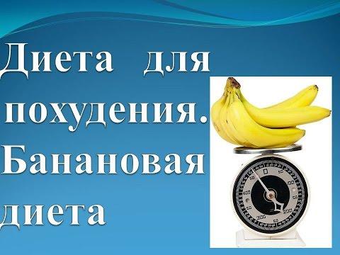 Бананы при гастрите: можно или нет?
