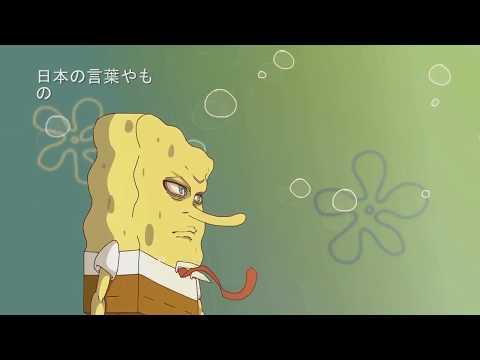 Spongebob Anime Version Opening : Tokyo Ghoul Intro