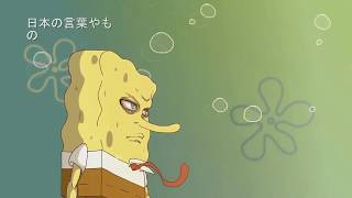 Download Video Spongebob Anime Version Opening : Tokyo Ghoul Intro MP3 3GP MP4
