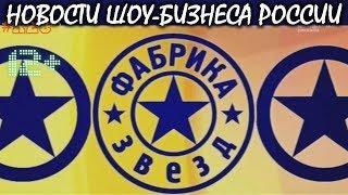 «Фабрика звезд» возвращается. Новости шоу-бизнеса России.