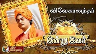 Indru Ivar: Swami Vivekananda 04-07-2018