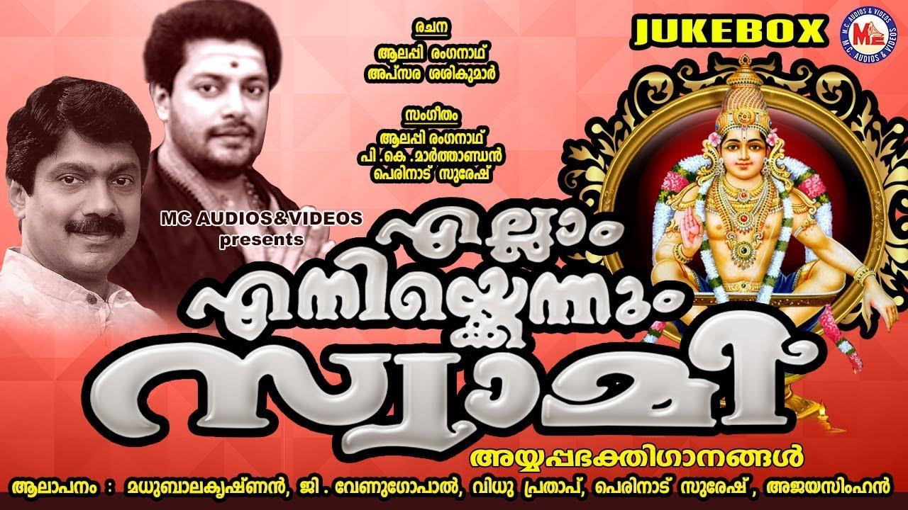 Download ഓരോ മണ്ഡലകാല ദിനങ്ങളിലും ഭക്തർ ഈ ഗാനങ്ങൾ കേൾക്കാൻ കൊതിക്കുന്നു   Ayyappa Devotional Songs Malayalam