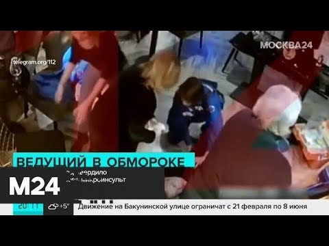 Обследование подтвердило у Дмитрия Диброва микроинсульт - Москва 24