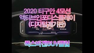 폭스바겐 티구안 2020 4모션 프레스티지 2020년형…