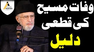 Dr. Tahir ul Qadri Exposed : Irrefutable Argument for Death of Isa (as) : وفات مسیح کی قطعی دلیل