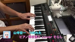 山寺宏一さんの名曲をうたってみました。 今の時代はこの曲に出てくるよ...
