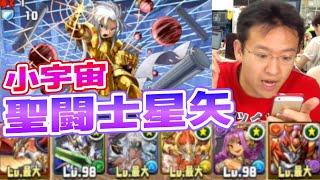 【パズドラ】初ホルスPTで聖闘士星矢コラボ 小宇宙に挑戦!!!