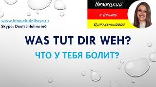 Немецкий язык. Учим фразы о здоровье и болях.