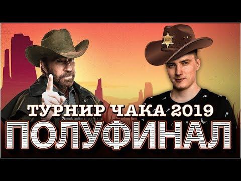 """Турнир Чака 2019 - """"ГАРНИР"""" - Полуфинал"""