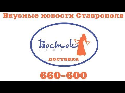 СТАВРОПОЛЬ вкусная шаурма ДОСТАВКА шаурмы 660-600 Новости Ставрополя Кафе ВОСТОК ЦЕНТР заказать еду