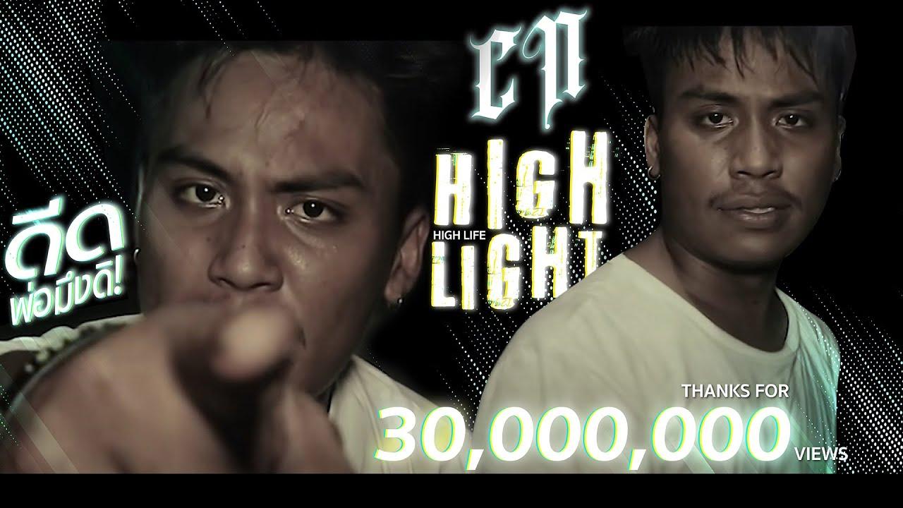 Download CN - Highlight (High life)  prod. BANKROLL BABY [official MV]