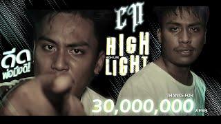 CN - Highlight (High life)  prod. BankrollvisaDon [official MV]