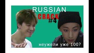 Скачать BTS RUSSIAN CRACK 4 ой как смешно спасибо за 100 подписчиков
