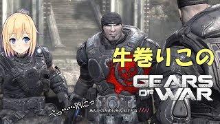 [LIVE] 【アイドル部】牛巻とドムが地底人と戦う! #1【GearsOfWar女子実況】