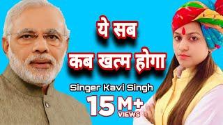 Corona Song :- कवि सिंह का देश के नाम संदेश l Narender Modi ji,Mavrix,Ramkes Jiwanpurwala, Lockdown