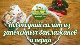 """Салат из запеченных баклажанов и перца """"Вкус лета"""""""