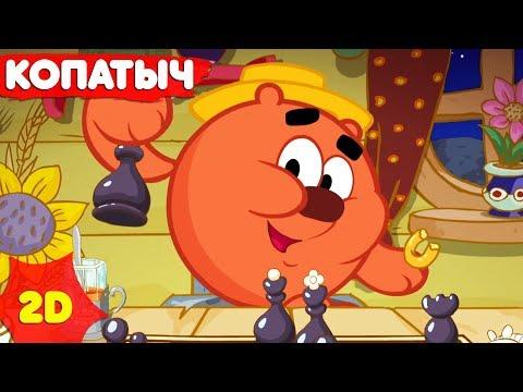 видео: Смешарики 2D | Копатыч ! Сборник лучших серий! - ТОП-10 серий про Копатыча