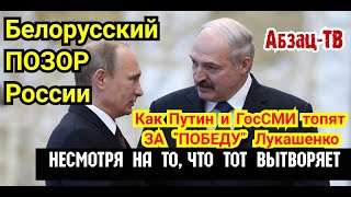 Лукаш слeтeл с кaтyшeк, а власти и ГосСМИ РФ ему пoдмaxивaют! Почему у Путина НЕТ ДPУГOГO ВЫХОДА?