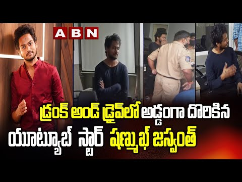 Shanmukh Jaswanth Caught In Drunk and Drive | Software Developer Short Film Fame | Dance Plus | ABN teluguvoice